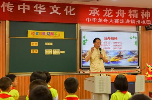 端午龙舟进校园:一堂课让福州孩子体验传统文化