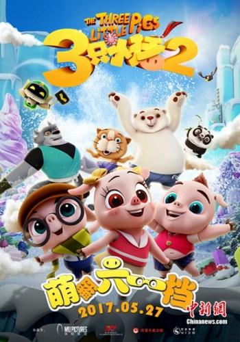 《三只小猪2》主海报