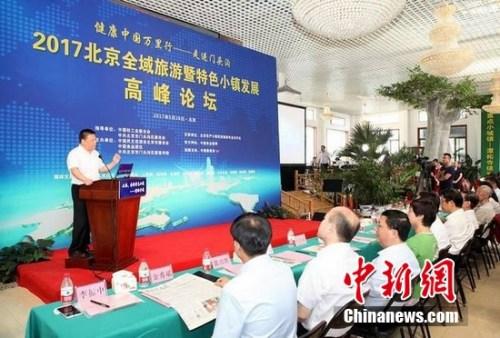 2017北京全域旅游暨特色小镇发展高峰论坛在京举办