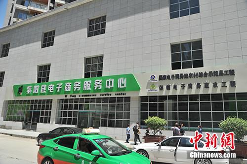 紫阳县电子商务服务中心。中新网记者 宋宇晟 摄