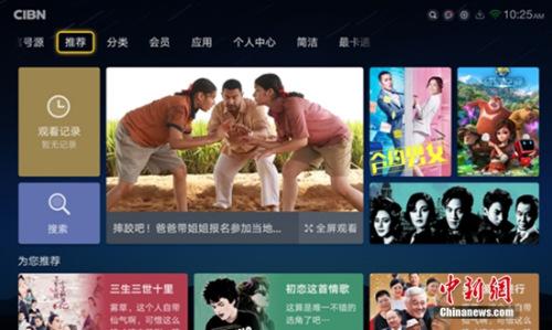 CAN UI 2.0智能电视操作系统