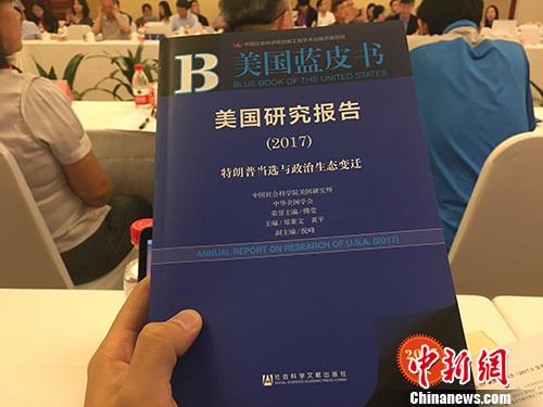 5月27日上午,《美国蓝皮书:美国研究报告(2017)》在北京发布。汤琪 摄