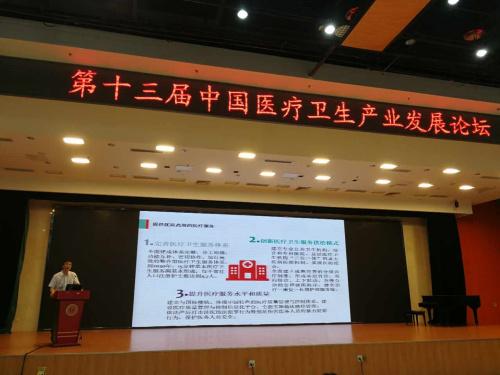 5月27日,第十三届中国医疗卫生产业发展论坛暨《健康中国特色分级诊疗制度与服务模式》课题学术研讨会在北京召开。 中新网记者 张尼 摄
