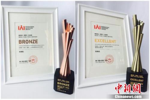玫琳凯获第17届IAI国际广告节案例奖