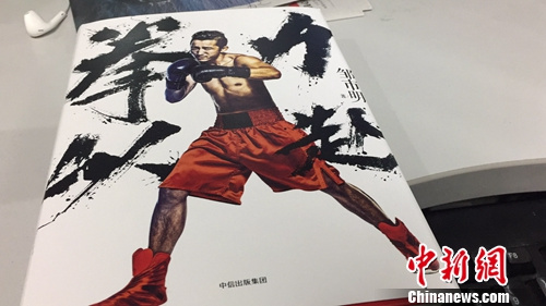 图为邹市明的新书《拳力以赴》。吕春荣 摄
