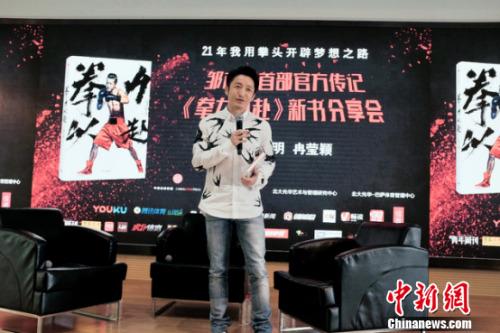 27日,邹市明在北京大学出席自己新书《拳力以赴》分享会。主办方供图