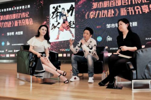 27日,邹市明和妻子共同参加在北京大学举行的自己新书《拳力以赴》分享会。主办方供图