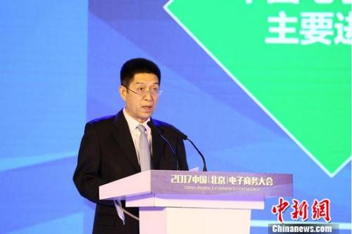 5月29日,2017中国(北京)电子商务大会在京举行。商务部电子商务和信息化司巡视员聂林海在会上发布了《中国电子商务报告(2016)》。杜燕 摄