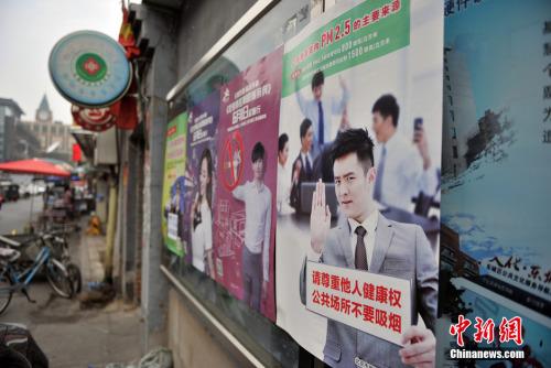 资料图:北京街头公告栏的禁烟宣传公告。 <a target='_blank' href='http://www.chinanews.com/' >中新网</a>记者 金硕 摄