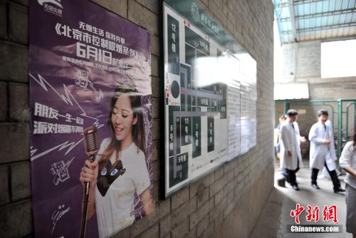 资料图:北京协和医院张贴的禁烟公告。 <a target='_blank' href='http://www.chinanews.com/' >中新网</a>记者 金硕 摄