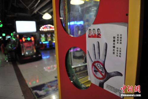 资料图:一娱乐场所张贴禁烟公告 <a target='_blank' href='http://www.chinanews.com/' >中新网</a>记者 金硕 摄