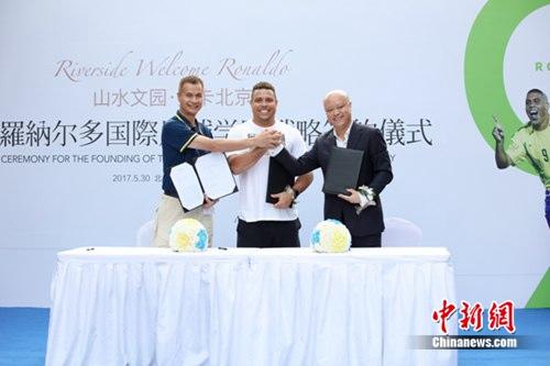 山水文园董事局主席特别助理兼策划研究院院长周克(右)与罗纳尔多足球学校签署战略合作协议