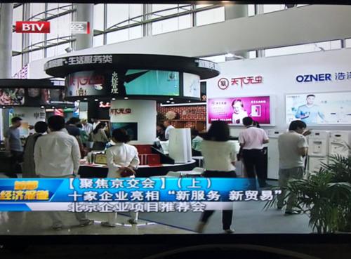 虫害服务行业首现2017京交会北京天下无虫为行业获殊荣