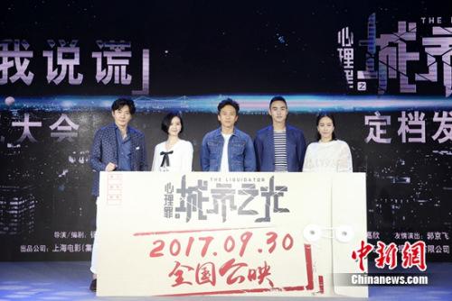 影片正式定档9月30日