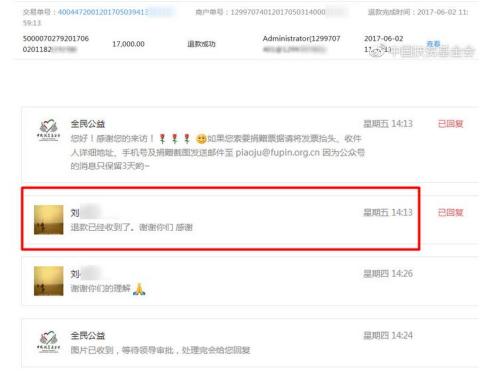 中国扶贫基金会官方微博截图。
