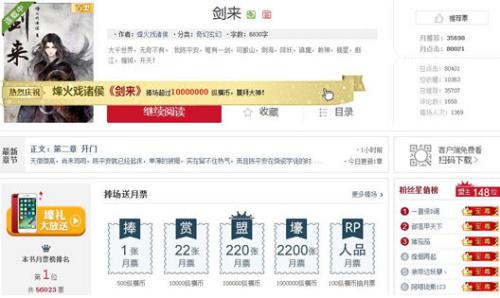 烽火新书《剑来》首日打赏超25万,版权遭热抢