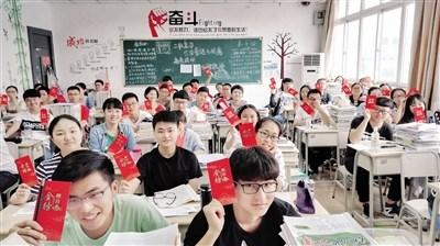 这份红包寄托了老师对学生的祝福。