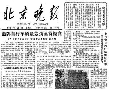 《北京晚报》上的高考