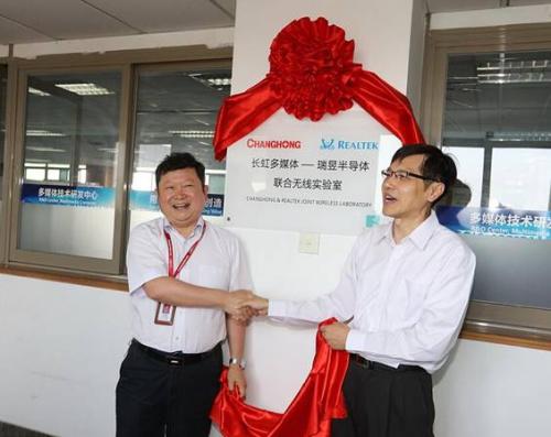 长虹与台湾瑞昱达成战略合作建立联合无线实验室
