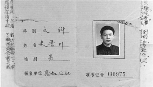1977年浙江高考生:看到作文题《路》心情复杂