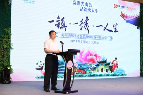 蘇州高新區黨工委副書記、西部生態城黨工委書記宋長寶在活動中致辭