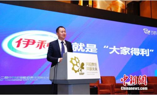 伊利集团副总裁张轶鹏在第十二届中国企业社会责任国际论坛上发言