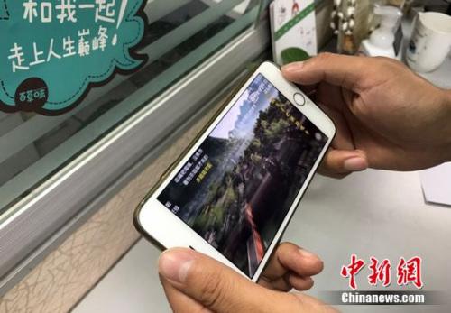 资料图:用户在用手机看视频。<a target='_blank' href='http://www.chinanews.com/' >中新网</a> 程春雨 摄