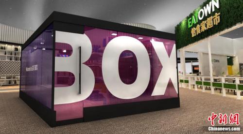 怡食家未来将打造无人便利店——Eatbox怡食盒子
