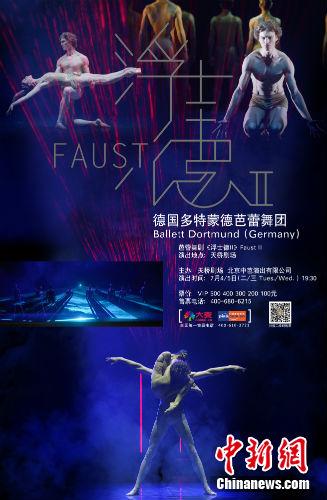 芭蕾舞剧《浮士德II》海报。主办方供图