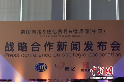6月8日,德国海拉、德亿贸易、德师傅三家企业达成战略合作。 吴涛 摄
