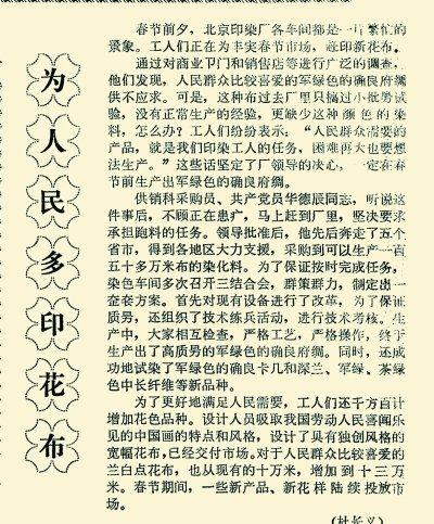 1978年2月10日,《北京日报》1版