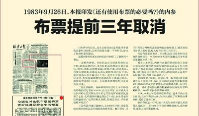 2012年10月31日,《北京日报》46版