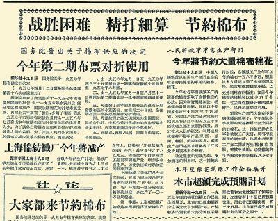 1957年4月20日,《北京日报》1版