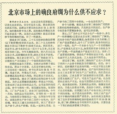1978年10月6日,《北京日报》1版