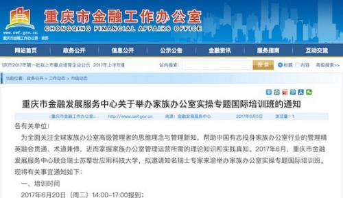 (重庆市金融办官网截图)