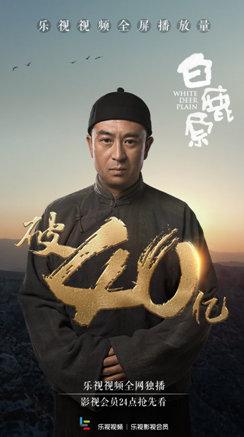 《白鹿原》乐视视频独播破47亿五星剧王受热烈追捧