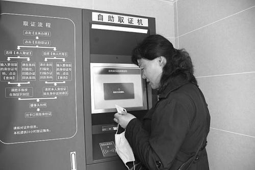 市民在身份证自助取证机上取证 本报记者陈飞波摄
