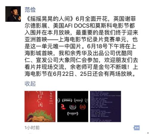 《摇摇晃晃的人间》导演范俭朋友圈发布放映信息