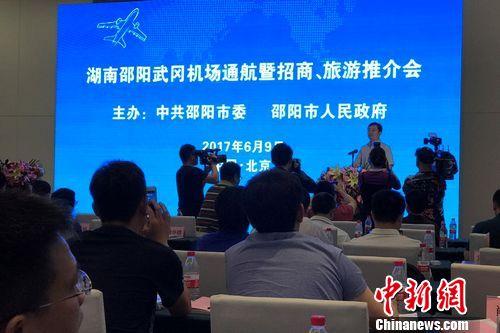 湖南省邵阳武冈机场通航暨招商、旅游推介会9日在北京举行。程春雨 摄