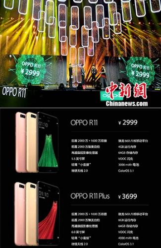 OPPO R11正式亮相并公布价格