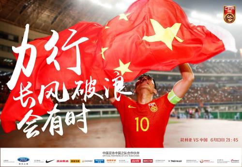 国足赛前海报。图片来源,中国之队