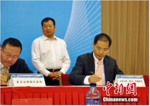 天然之扉北京生物科技有限公司与北京市朝阳区人民政府签约