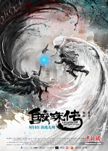《鲛珠传》水墨海报
