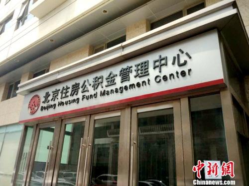 北京住房公积金管理中心。记者 李金磊 摄