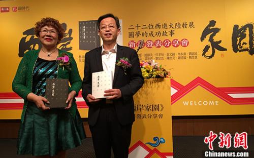图为江苏省台办主任杨峰(右)与发行方、台湾龙图腾文化有限公司总经理罗爱萍出席新书发布会。 中新社记者 刘双双 摄