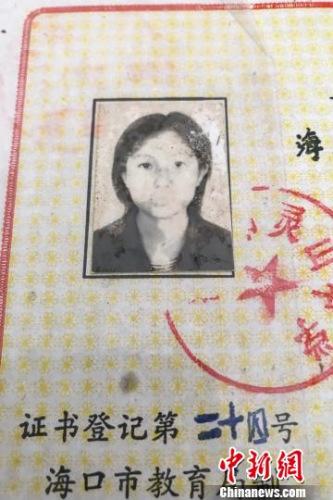 图为郑云月初中毕业证上的照片。 洪坚鹏 摄