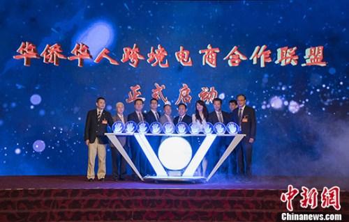 华侨华人跨境电商合作联盟在京成立
