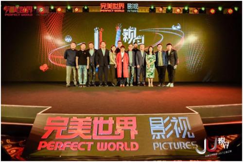 完美世界影视携五大知名制作团队以及旗下一众影视工作室亮相JU视界