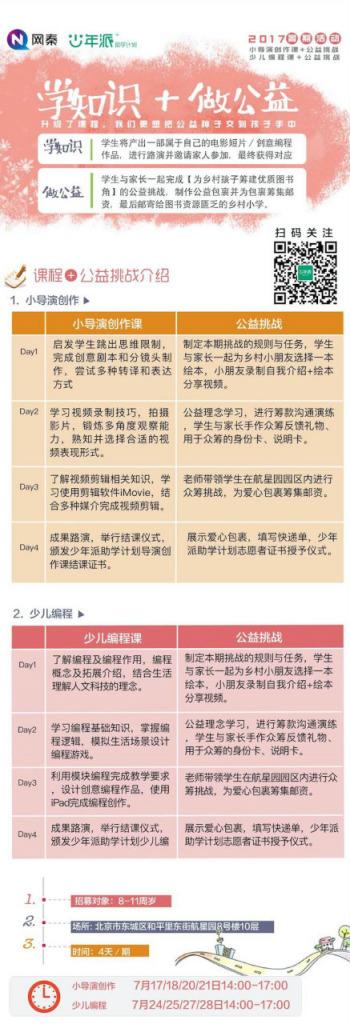 网秦少年派推创新暑期活动学习公益两不误