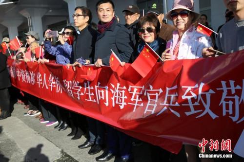 图为当地华侨华人欢迎中国海军舰艇到访。<a target='_blank' href='http://www.chinanews.com/'>中新社</a>发 黎友陶 摄